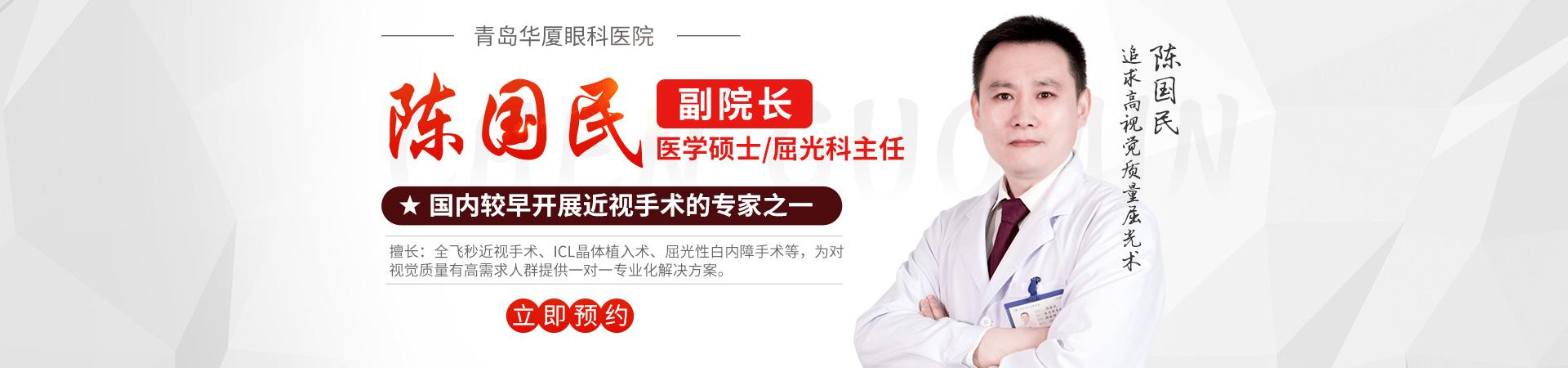 陈国民近视手术专家