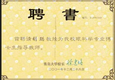 胡聪教授被聘为雷竞技支付宝定额充值大学眼科学博士生导师