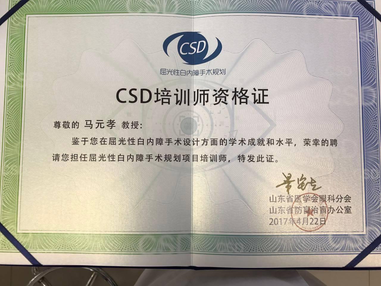 马元孝CSD培训师资格证
